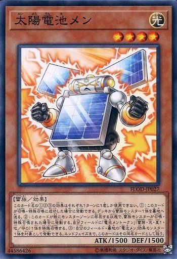 太陽電池メン