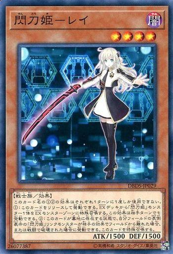 閃刀姫-レイ