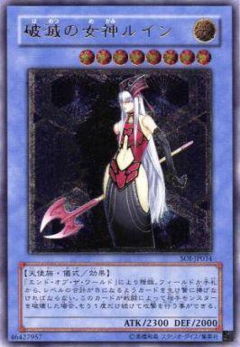 破滅の女神ルイン