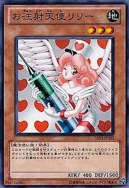 お注射天使リリー