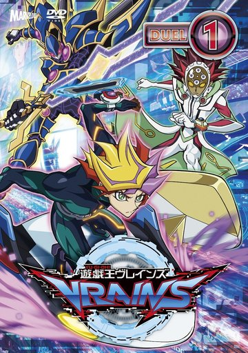 遊戯王VRAINS TURN-1