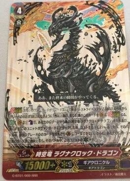 時空竜 ラグナクロック・ドラゴン