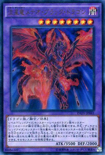 流星竜メテオ・ブラック・ドラゴン