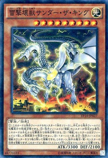 雷撃壊獣サンダー・ザ・キング