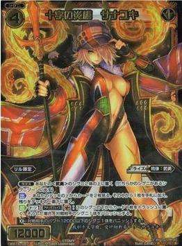 シークレット 十字の炎槍 サナユキ