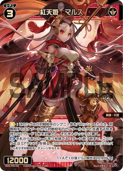 紅天姫 マルス