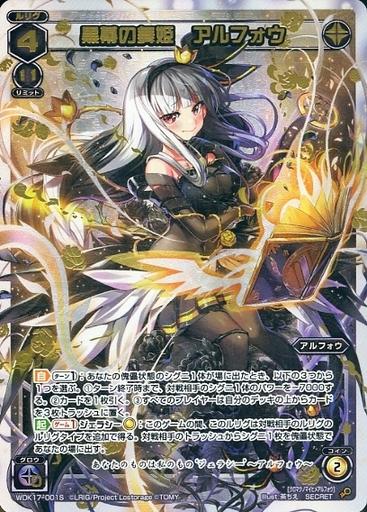 黒幕の舞姫 アルフォウ