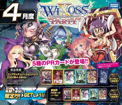 WIXOSS PARTY」4月