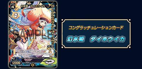 コングラッチュレーションカード「幻水姫 ダイホウイカ」