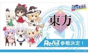 Reバース for you トライアルスタートデッキ 東方Project