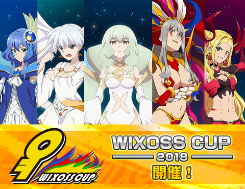 top_slider_img_wixoss_cup_2018