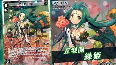 五型開 緑姫