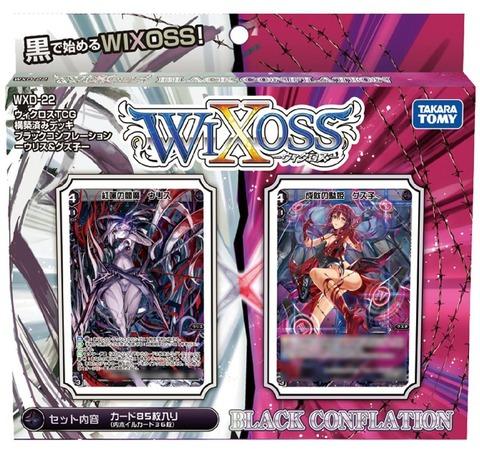 ウィクロス WXD-21 TCG 構築済みデッキ ブラックコンフレーション