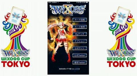 ウィクロス図鑑1