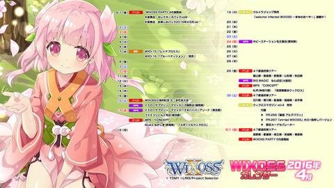 ウィクロス カレンダー