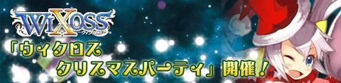 event_banner_151120_christmas