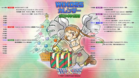 wixoss_calendar_14_12