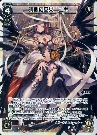清心の巫女 ユキ