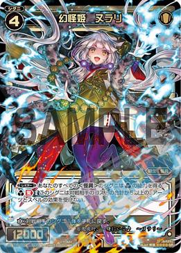 幻妖姫 ヌラリ
