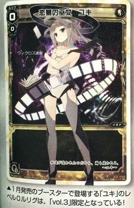 恋慕の巫女 ユキ