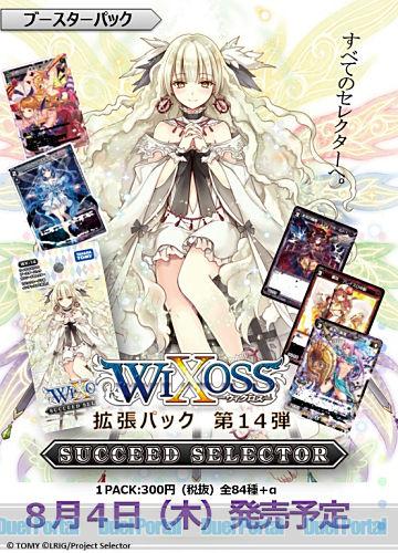 WIXOSS 第14弾 サクシードセレクター