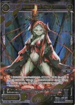 ウィクロス 15弾 シークレット 羅菌姫 オイゴナ
