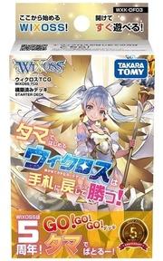 ウィクロス 555円デッキ3