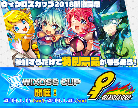 top_slider_img_ura_wixoss_cup_2018_181130