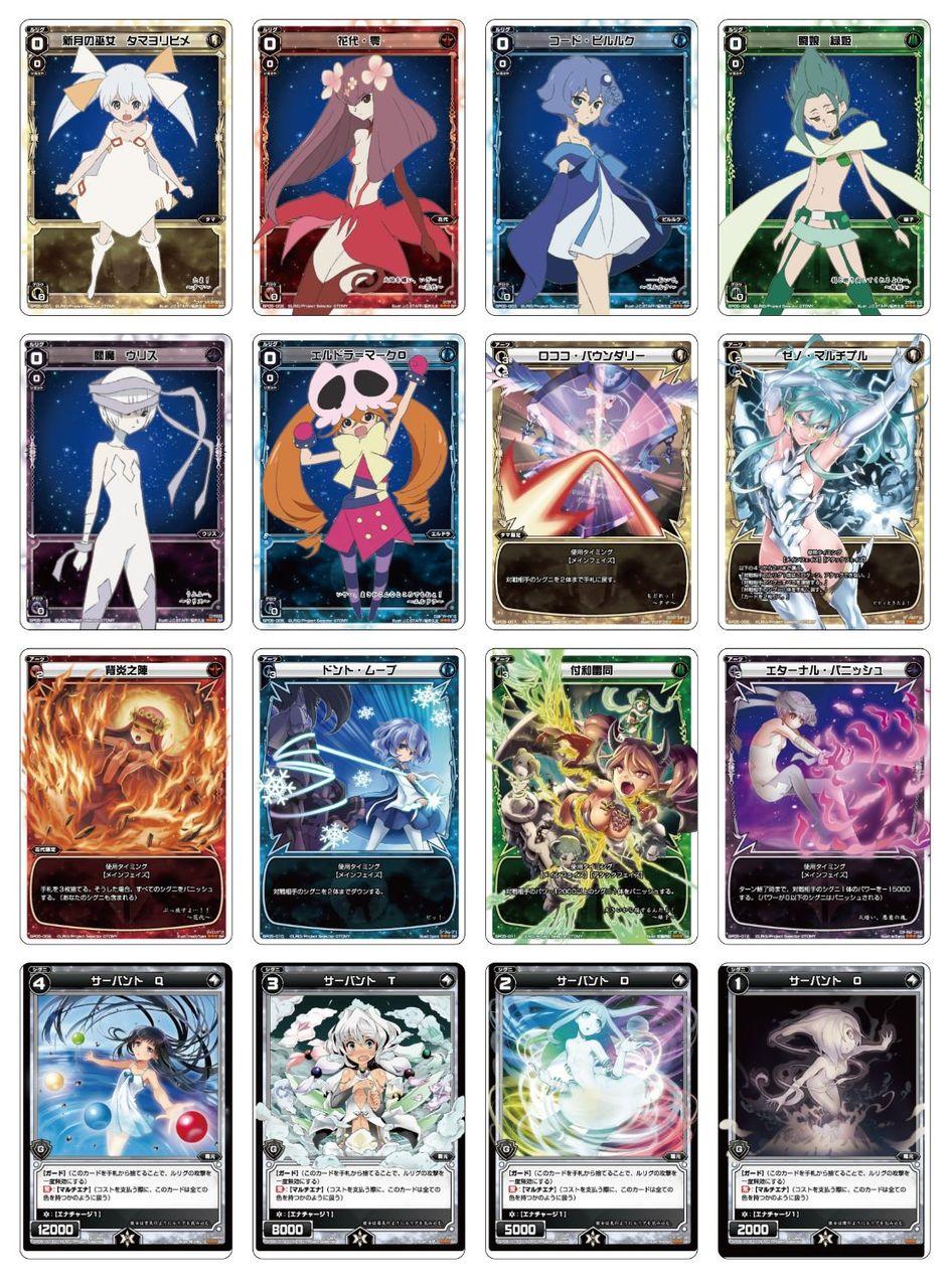 Wixoss Karten