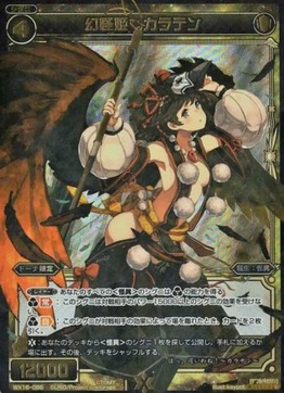 シークレット 幻怪姫 カラテン