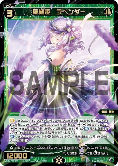 羅植姫 ラベンダー