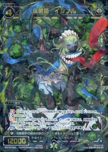 羅菌姫 インフル
