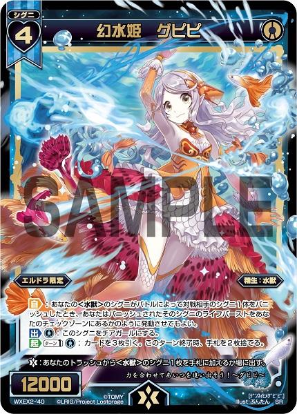 幻水姫 グピピ