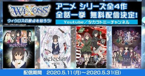 WIXOSS アニメシリーズ全4作品を一挙公開