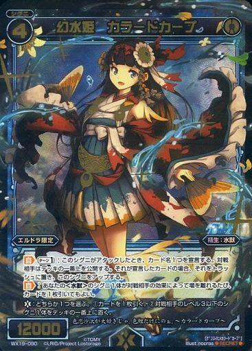 幻水姫 カラードカープ