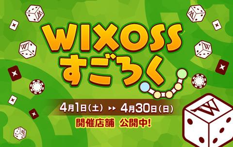 WIXOSSすごろく