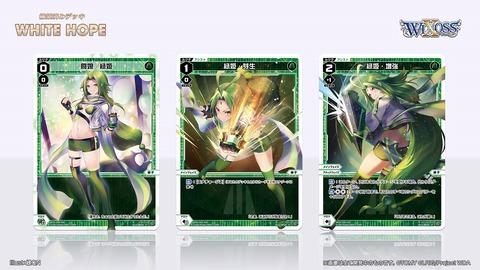 闘娘 緑姫