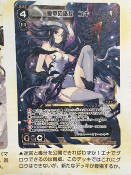 愛幸の巫女 ユキ