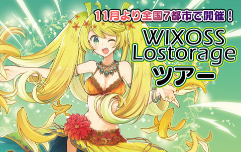 WIXOSS LOSTORAGE TOUR!