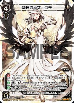 純白の巫女 ユキ