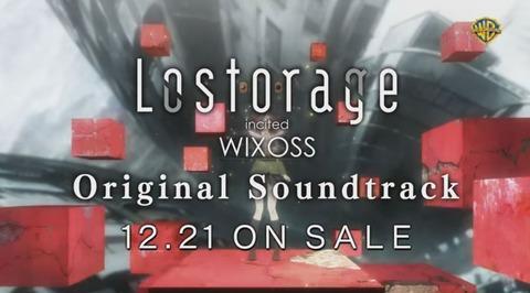 Lostorage incited WIXOSS サントラ