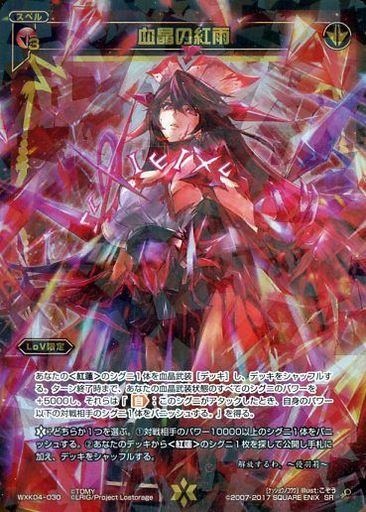 血晶の紅雨