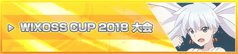 wixoss_cup_2018_btn_01_on