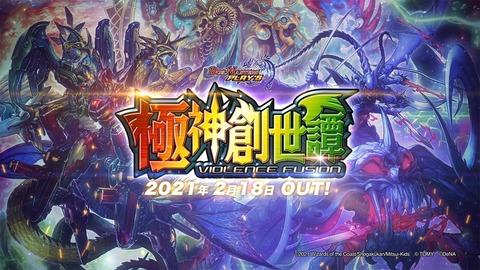 第8弾カードパック『極神創世譚 -VIOLENCE FUSION-』