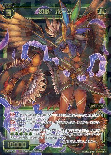 幻獣 ホーク
