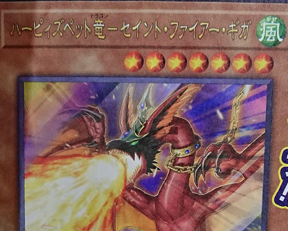 ハーピィズペット竜-セイント・ファイアー・ギガ
