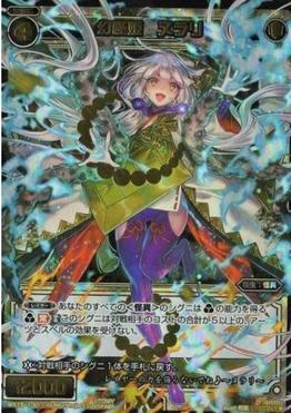 ウィクロス 15弾 シークレット 幻怪姫 ヌラリ