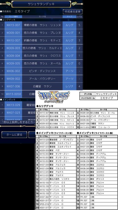 wixzukan_deck
