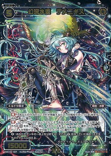 幻深水姫 デメニギス