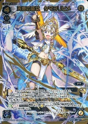 天色の巫女 タマヨリヒメ